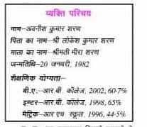 Awanish Kumar Sharan viral post